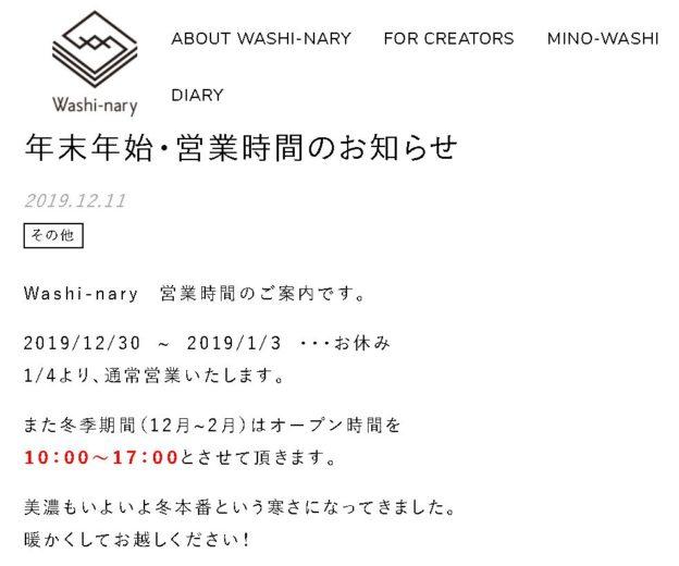 和紙専門店Washi-naryの営業時間について