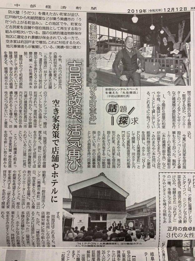 【中部経済新聞掲載(NIPPONIA美濃商家町)】