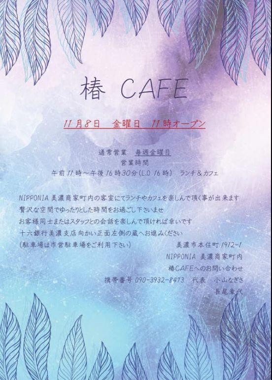 椿CAFE