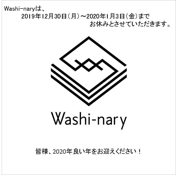 【和紙専門店Washi-naryの年末年始休暇】