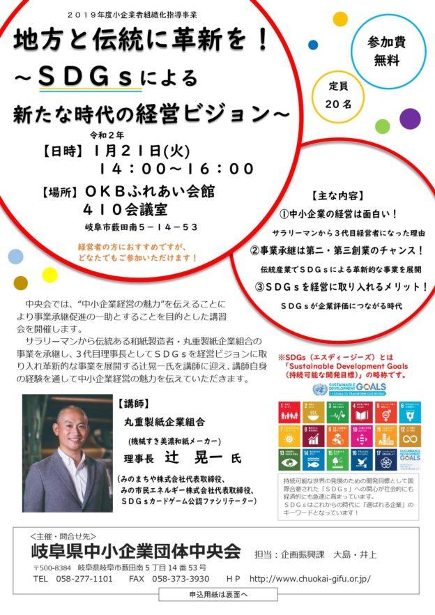 【SDGsセミナー@岐阜県中小企業団体中央会】