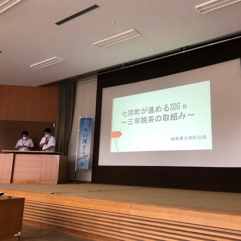 地方創生SDGsとは 岐阜県SDGsセミナー 三年番茶 七宗町