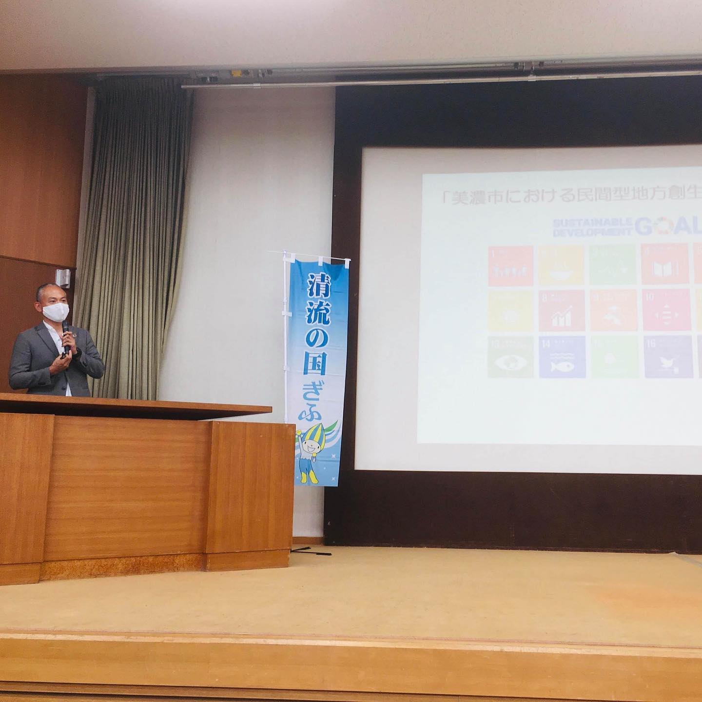 地方創生SDGsとは 岐阜県SDGsセミナー 地域循環共生圏 まちづくり