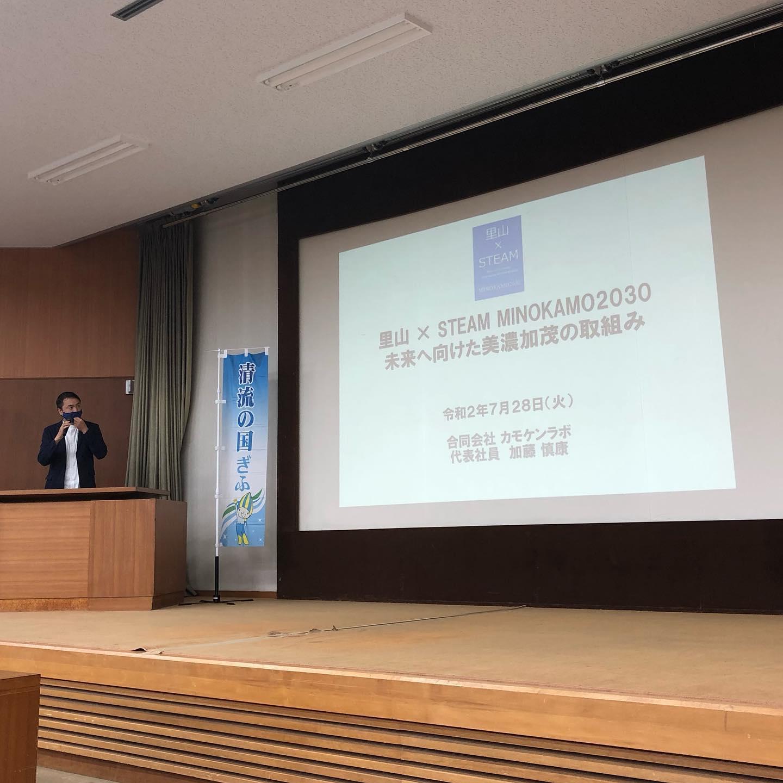 地方創生SDGsとは 岐阜県SDGsセミナー カモケンラボ 美濃加茂