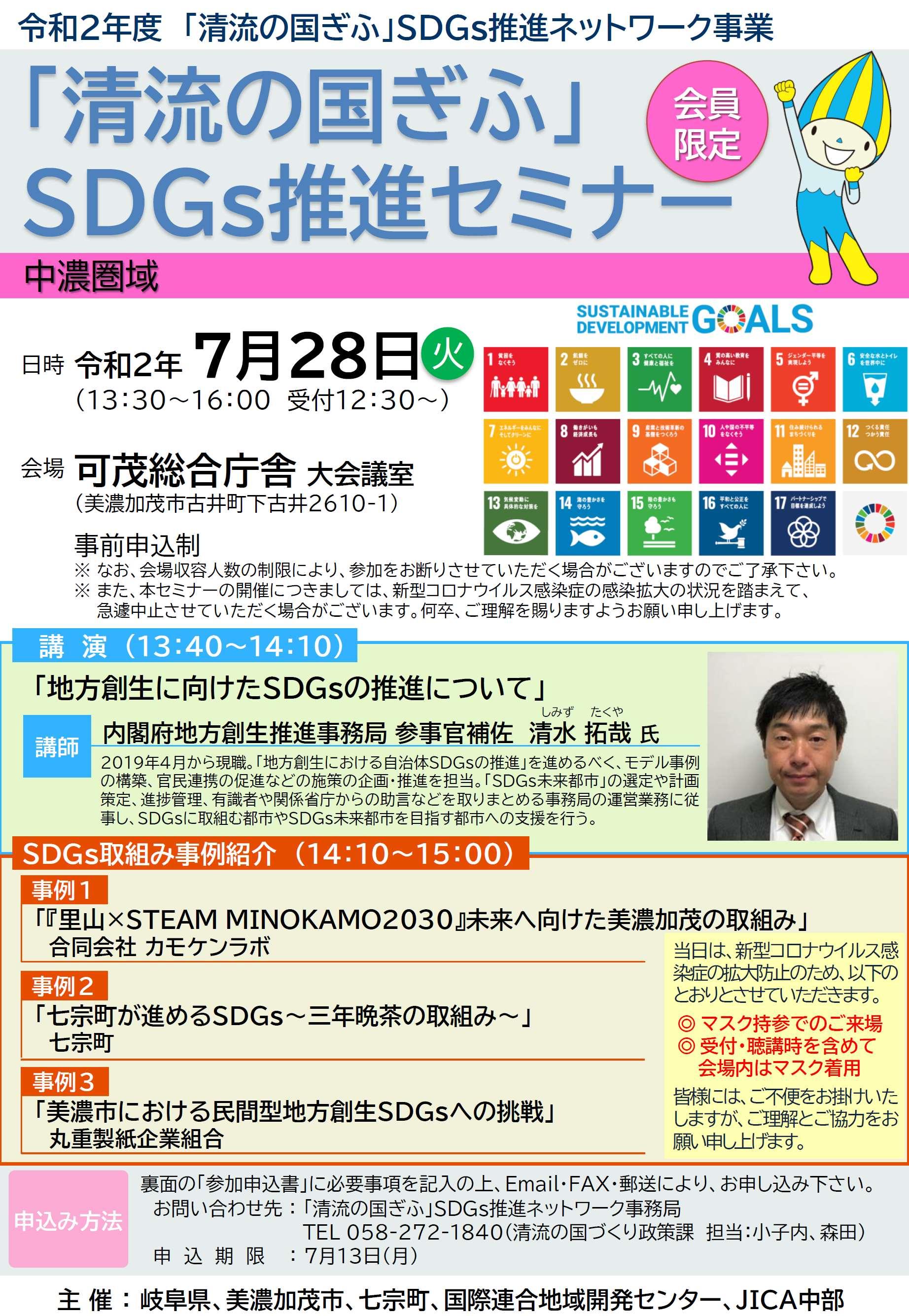 SDGsセミナーとは 研修 取り組み事例 企業版地方創生
