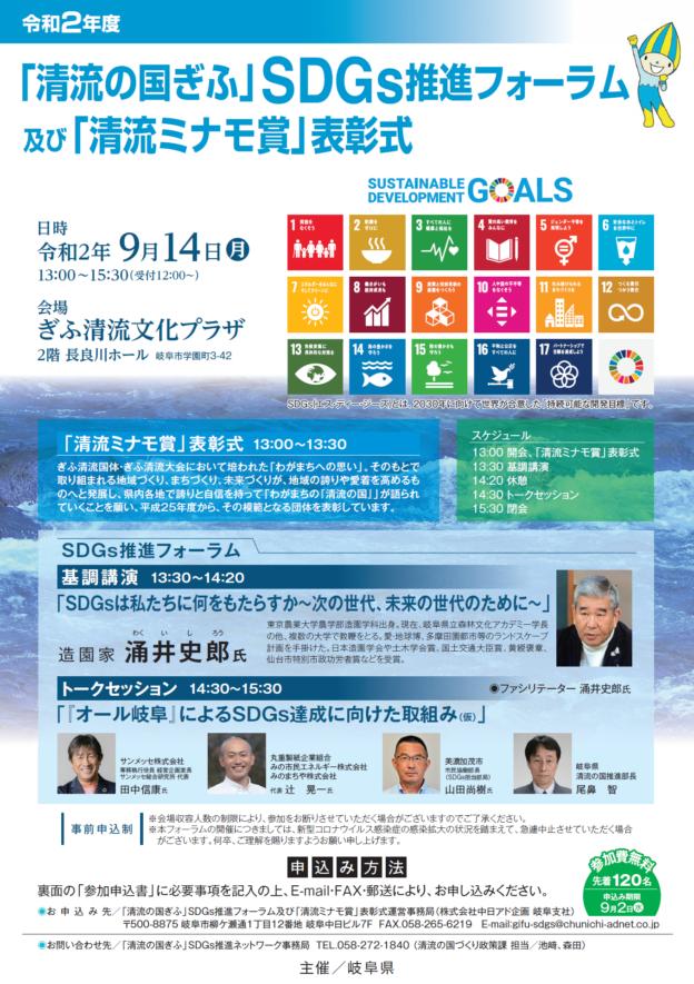 SDGsとは 地方創生SDGs 岐阜県 地域循環共生圏